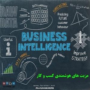 اشاره ای به مزایای هوشمندی کسبوکار 1. انجام ندادن امور بر اساس حدس و گمان 2. به دست آوردن جوابهای سریعتر به سؤالات کسبوکار 3. به دست آوردن معیارهای کلیدی کسبوکار در هر وقت و هرزمانی که نیاز داشته باشید 4. به دست آوردن بینش از رفتار مشتری 5. شناسایی فرصتهای فروش 6. بهبود بهرهوری 7. درک هزینههای واقعی تولید 8. مدیریت کردن بهتر موجودیها 9. نعیین جایگاه کسب و کار